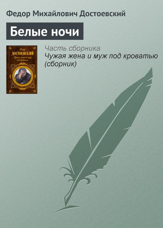 «Белые ночи» Федор Достоевский
