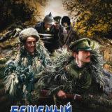 «Бешеный прапорщик» Игорь Черепнев, Дмитрий Зурков