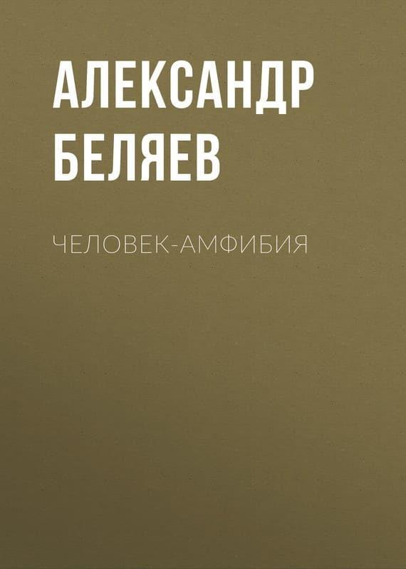 «Человек-амфибия» Александр Беляев