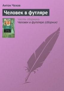 «Человек в футляре» Антон Чехов