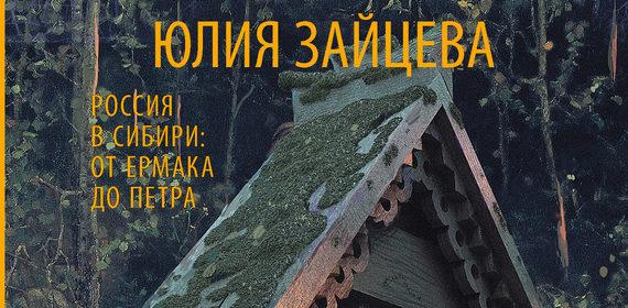 «Дебри» Алексей Иванов, Юлия Зайцева