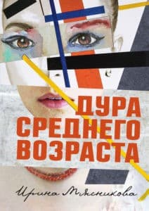 «Дура среднего возраста» Ирина Мясникова