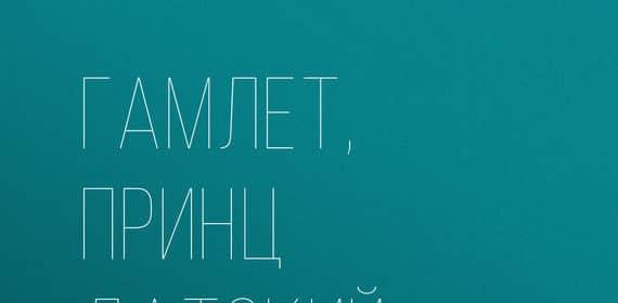 «Гамлет, принц Датский» Уильям Шекспир