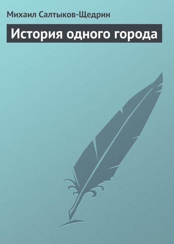 «История одного города» Михаил Салтыков-Щедрин