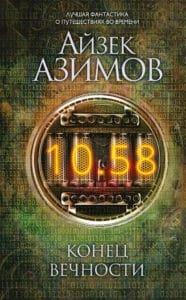 «Конец вечности» Айзек Азимов