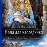 «Мама для наследника» Юлия Журавлева