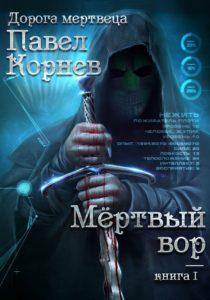 «Мертвый вор» Павел Корнев