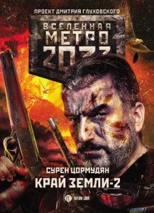 «Метро 2033 Край земли-2. Огонь и пепел» Сурен Цормудян