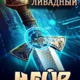 «Нейр» Андрей Ливадный