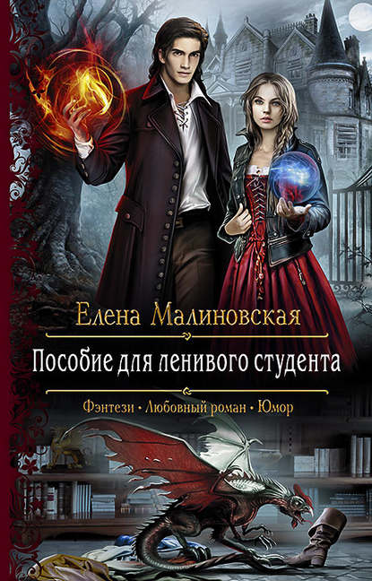 «Пособие для ленивого студента» Елена Малиновская