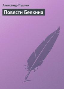 «Повести Белкина» Александр Пушкин