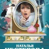 «Про девушку, которая была бабушкой» Наталья Нестерова