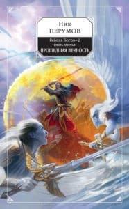 «Прошедшая вечность» Ник Перумов