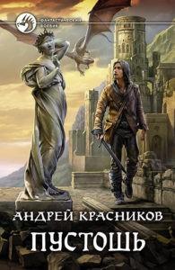«Пустошь» Андрей Красников