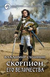 «Скорпион Его Величества» Владимир Сухинин