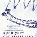 «Сломленный принц» Эрин Уатт