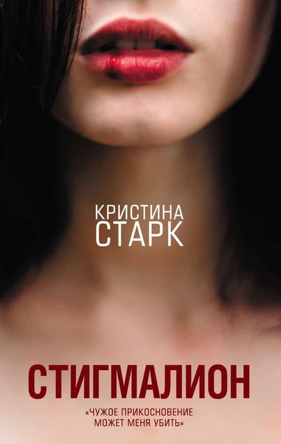 «Стигмалион» Кристина Старк