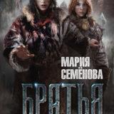 «Тайный воин» Мария Семёнова