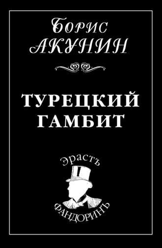 «Турецкий гамбит» Борис Акунин