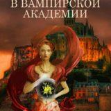 «Ведьма в вампирской академии» Ирина Суздалева