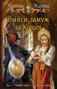 «Выйти замуж за Кощея» Наталья Жарова