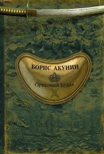 «Ореховый Будда» Борис Акунин