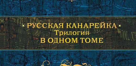 «Русская канарейка. Трилогия в одном томе» Дина Рубина