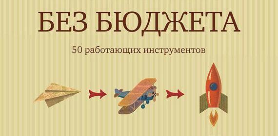 «Маркетинг без бюджета. 50 работающих инструментов» Игорь Манн