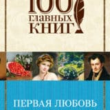 «Первая любовь» Иван Тургенев