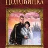 «Половинка» Ольга Гусейнова