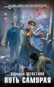 «Путь самурая» Евгений Щепетнов