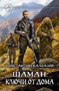 «Шаман. Ключи от дома» Константин Калбазов