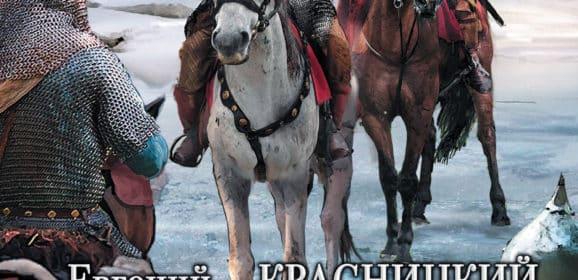 «Сотник. Позиционные игры» Евгений Красницкий, Ирина Град, Елена Кузнецова