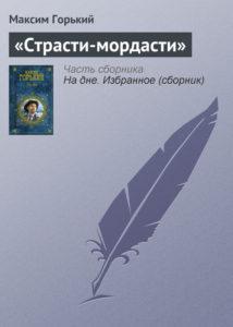 «Страсти-мордасти» Максим Горький
