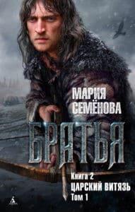 «Царский витязь. Том 1» Мария Семёнова