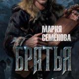 «Царский витязь. Том 2» Мария Семёнова