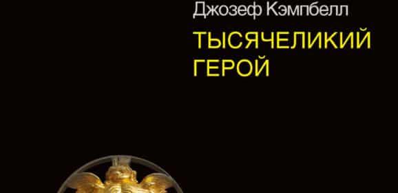 «Тысячеликий герой» Джозеф Кэмпбелл