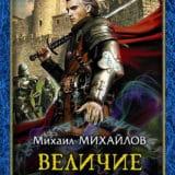 «Величие мастера» Михаил Михайлов