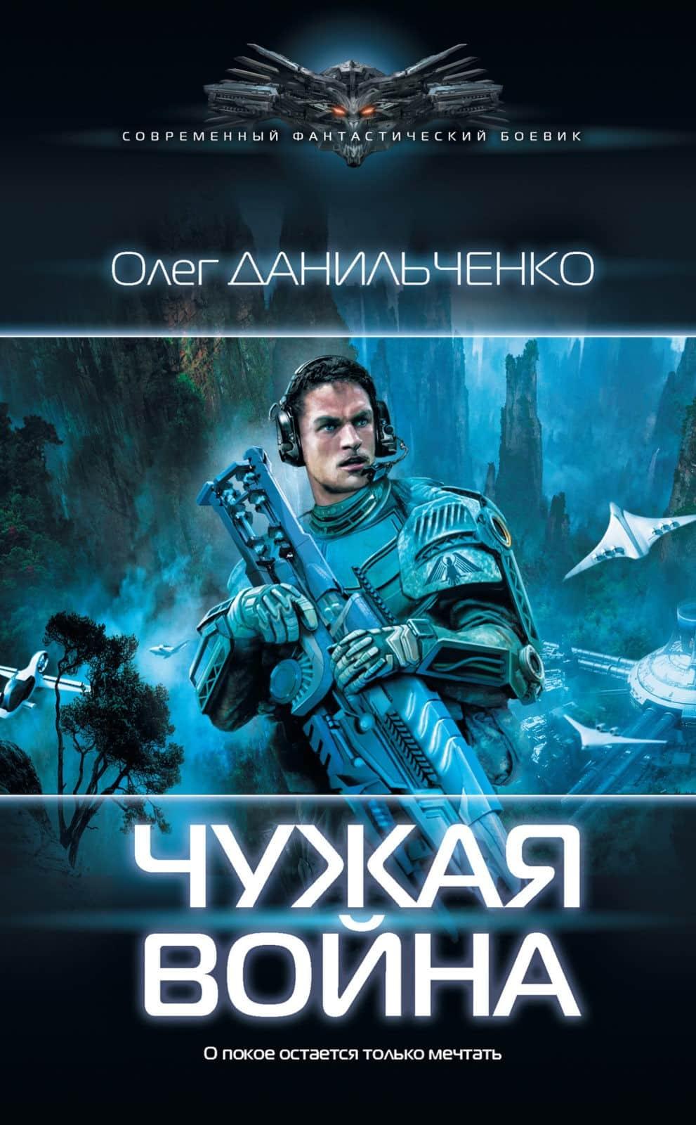 «Чужая война» Олег Данильченко