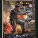 «Голос вождя» Алексей Махров, Роман Злотников