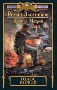 «Голос вождя» Алексей Махров