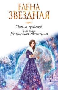 «Магическая Экспедиция» Елена Звёздная
