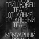 «Театр отчаяния. Отчаянный театр» Евгений Гришковец