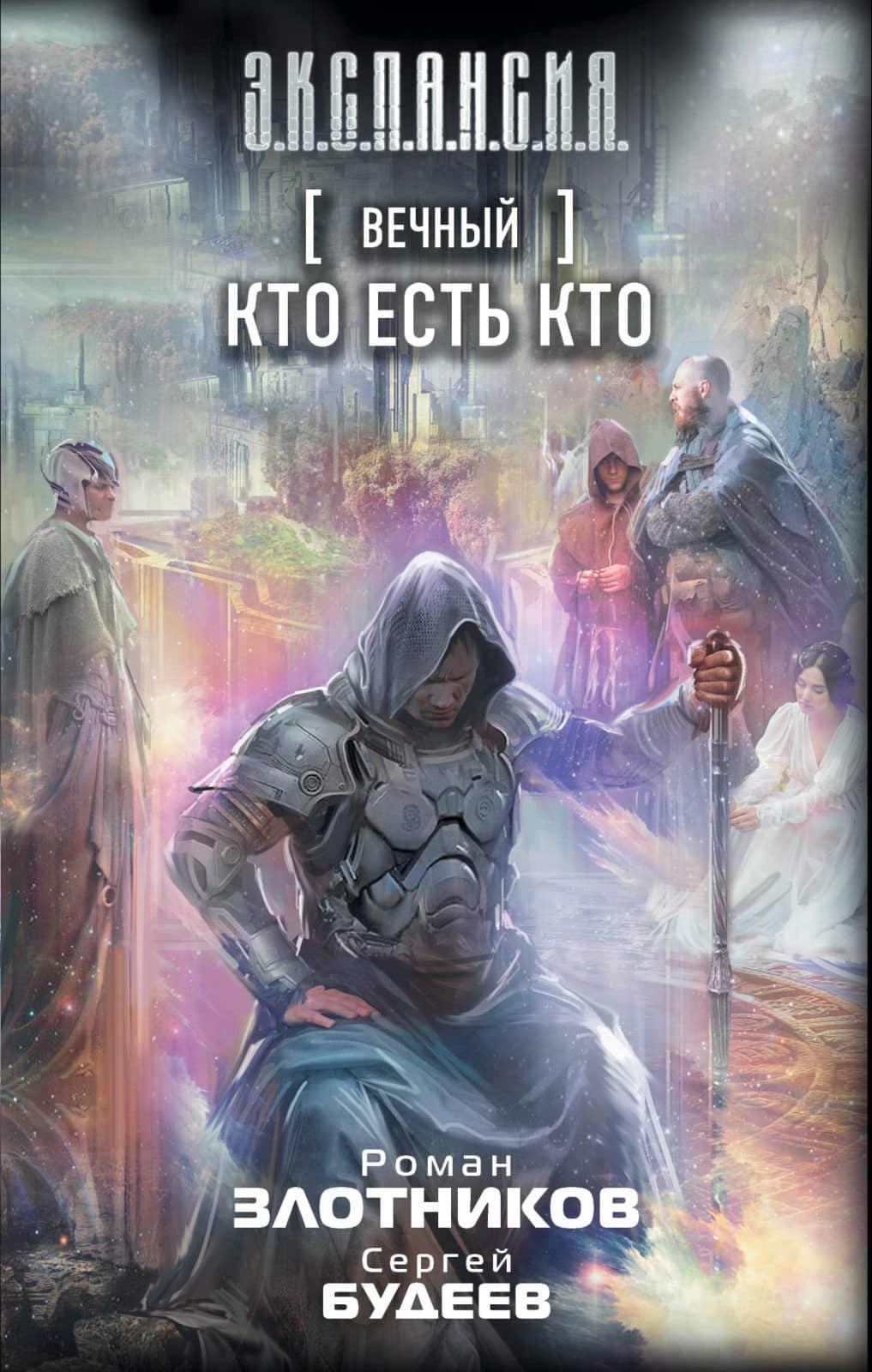 «Вечный. Кто есть кто» Сергей Будеев, Роман Злотников