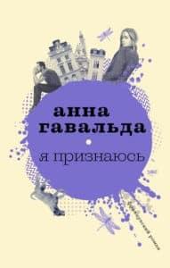 «Я признаюсь» Анна Гавальда