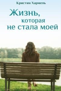 «Жизнь, которая не стала моей» Кристин Хармель