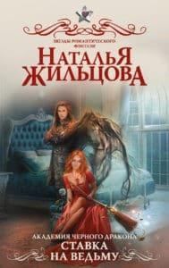«Академия черного дракона. Ставка на ведьму» Наталья Жильцова