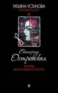 «Актеры затонувшего театра» Екатерина Островская