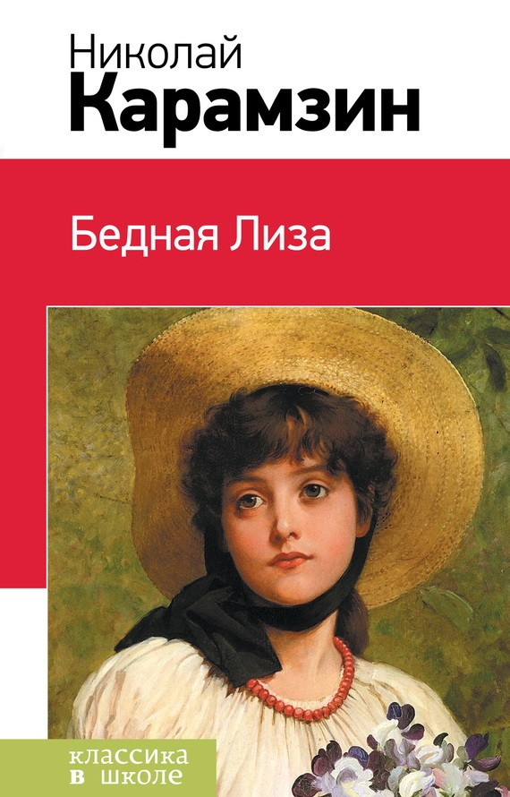 «Бедная Лиза (сборник)» Николай Карамзин