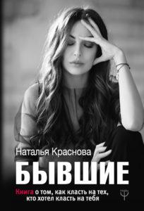 «Бывшие. Книга о том, как класть на тех, кто хотел класть на тебя» Наталья Краснова